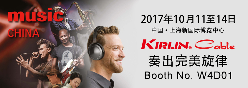 MUSIC CHINA 2017 KIRLIN BOOTH W4D01